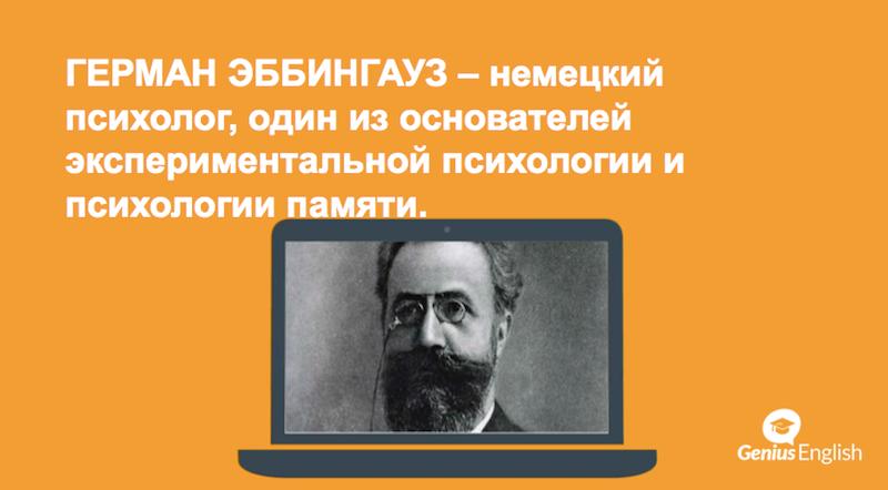 """Герман Эббингауз - монография """"О памяти"""""""